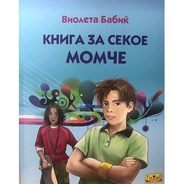 Слика на Книга за секое момче