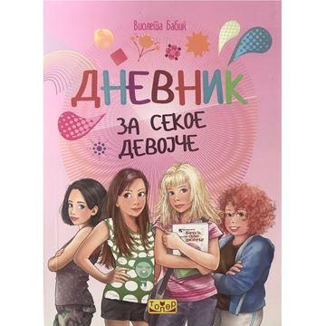 Слика на Дневник за секое девојче