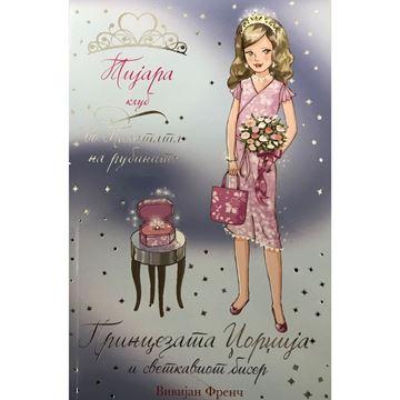 Слика на Принцезата Џорџија и светкавиот бисер /книга бр.15