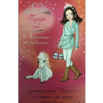 Слика на Принцезата Изабела и Снежнобелиот еднорог /книга бр.20