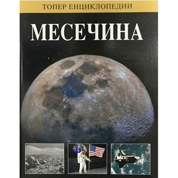 Слика на Месечина
