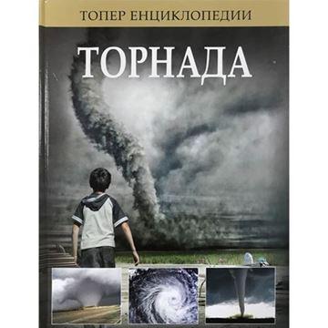 Слика на Торнада