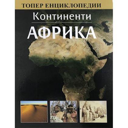 Слика на Африка