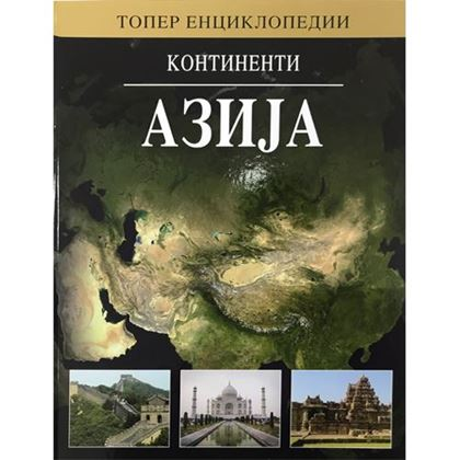 Слика на Азија