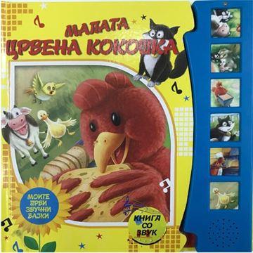 Слика на Малата црвена кокошка