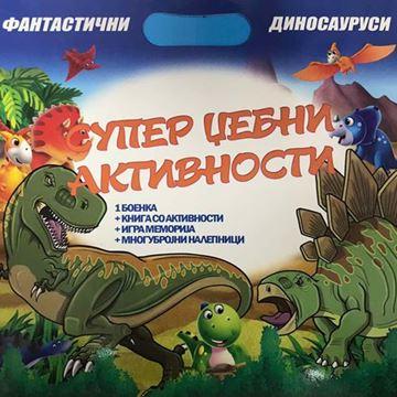 Слика на Фантастични Диносауруси