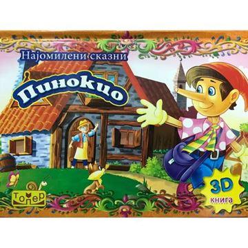 Слика на Пинокио