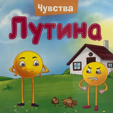 Слика на Лутина