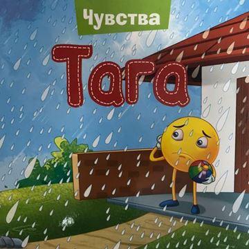 Слика на Тага