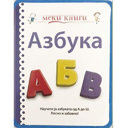 Слика на Азбука