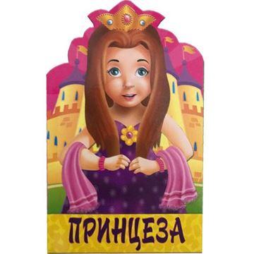 Слика на Принцеза