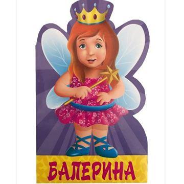 Слика на Балерина