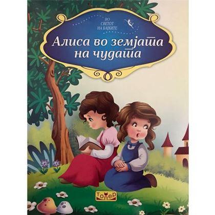 Слика на Алиса во земјата на чудата