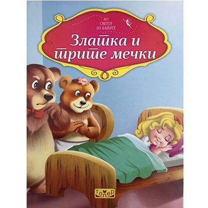 Слика на Златка и трите мечки