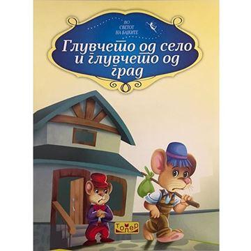 Слика на Глувчето од село и глувчето од град