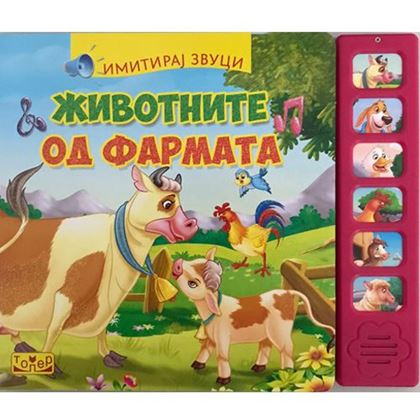 Слика на Животните од фармата