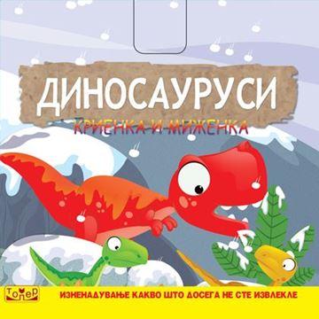Слика на Диносауруси - Криенка Миженка