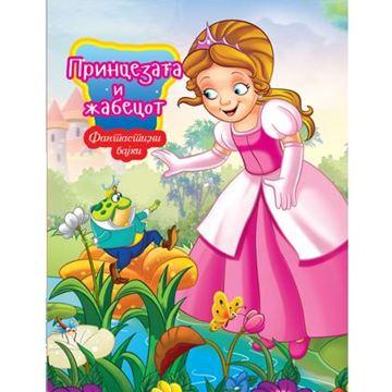 Слика на Принцезата и жабецот