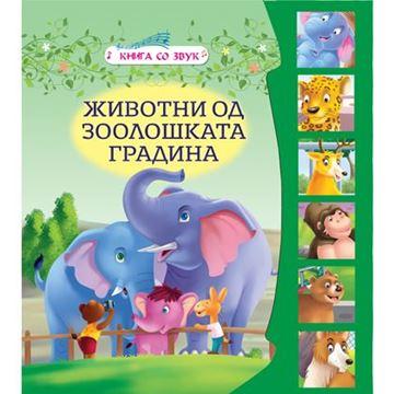Слика на Животни од зоолошката градина