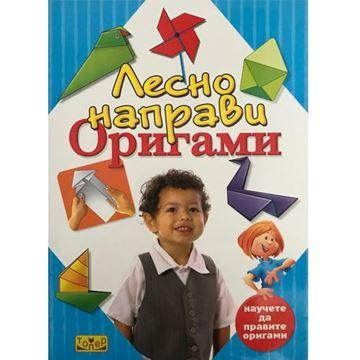 Слика на Лесно направи оригами
