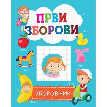 Слика на Зборовник - ПРВИ ЗБОРОВИ