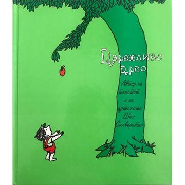 Слика на Дарежливото дрво